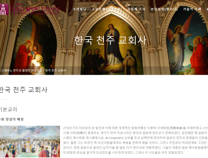 Korean Catholic Church