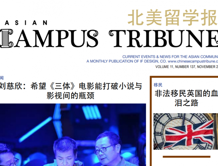 Chinese Campus Tribune